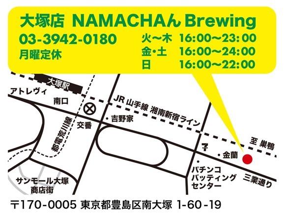 OPT_smokebeerfactory01大塚店_20200928