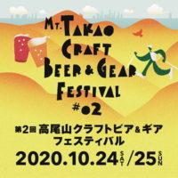 第2回 高尾山クラフトビア&ギア フェスティバル 2020/10/24(土)、10/25(日)