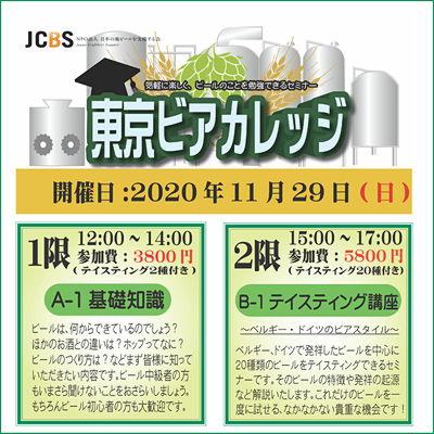 ビールセミナー 東京ビアカレッジ A-1 基礎知識編/B-1 ビアスタイルPart1:ドイツ~ベルギー編 開催! 2020/11/29 (日)