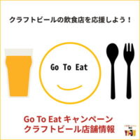 Go To Eat キャンペーン クラフトビール店舗情報