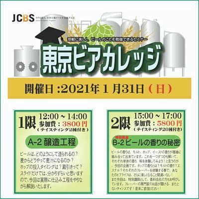 ビールセミナー「東京ビアカレッジ A-2 醸造工程編/B-2 特別講座・テイスティング編」開催! 2021/1/31 (日)