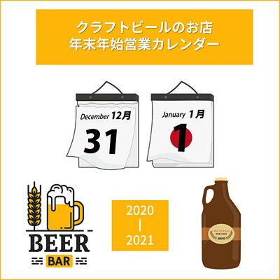 テイクアウトもOK! クラフトビールのお店 年末年始営業日カレンダー (2020~2021)