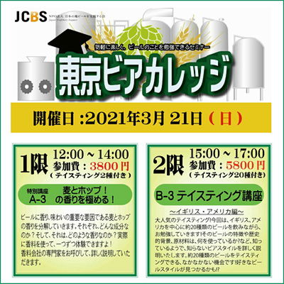 ビールセミナー「東京ビアカレッジ A-3 : 特別講座『麦とホップ!の香りを極める!』/B-3 ビアスタイルPart2:イギリス~アメリカ編」開催! 2021/3/21 (日)