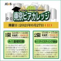 ビールセミナー 東京ビアカレッジ A-1 基礎知識編/B-1 ビアスタイルPart1:ドイツ~ベルギー編 開催! 2021/6/27 (日)