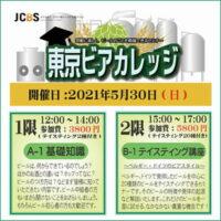 ビールセミナー 東京ビアカレッジ A-1 基礎知識編/B-1 ビアスタイルPart1:ドイツ~ベルギー編 開催! 2021/5/30 (日)