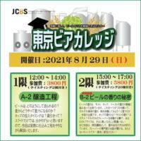 ビールセミナー「東京ビアカレッジ A-2 醸造工程編/B-2 特別講座・ビールの香りの秘密」開催! 2021/8/29 (日)