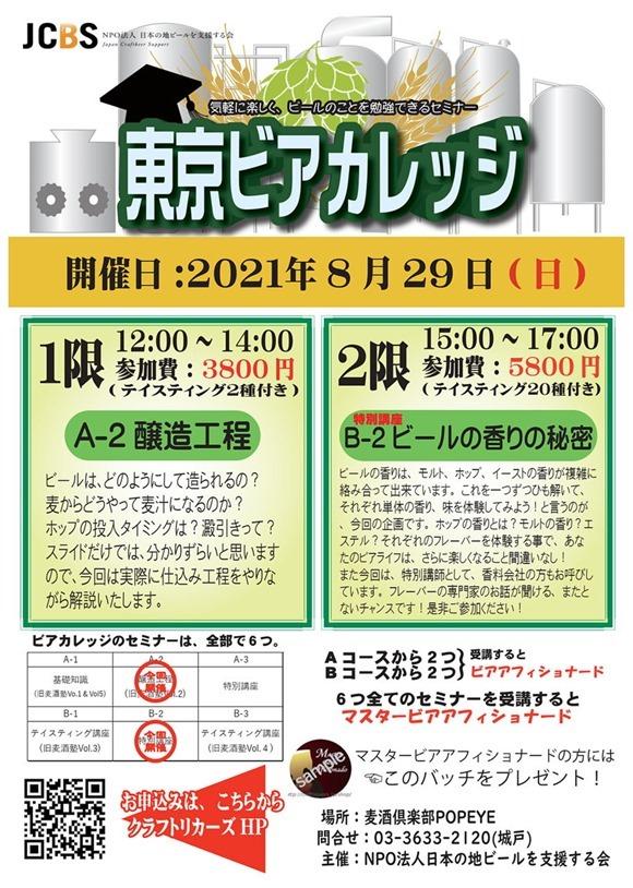 2021-08-29_特別講座_醸造工程_1280