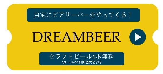 DREAMBEER-リンクバナー