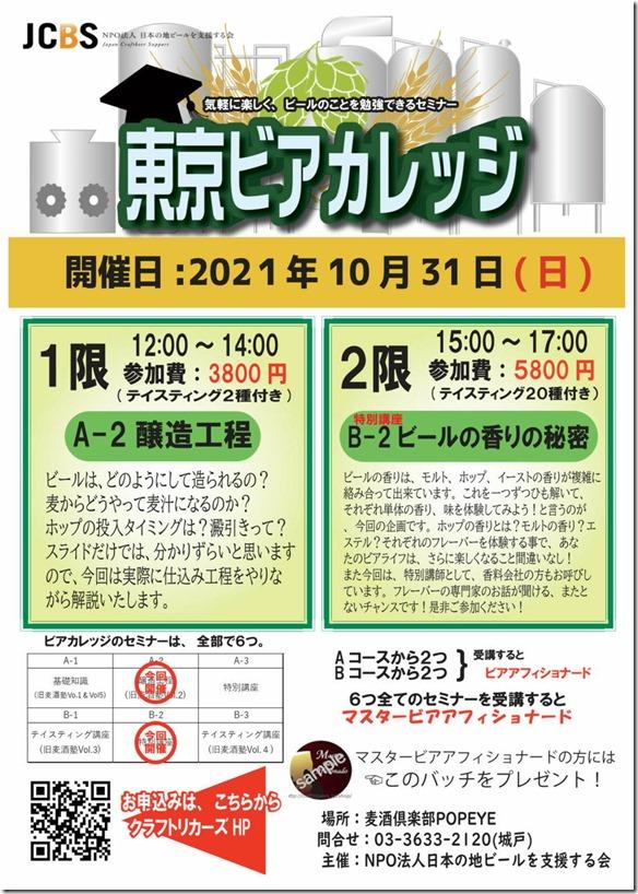 2021-10-31_特別講座-醸造工程_1280