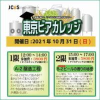 ビールセミナー「東京ビアカレッジ A-2 醸造工程編/B-2 特別講座・ビールの香りの秘密」開催! 2021/10/31 (日)